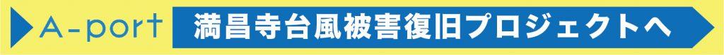 【A-port】満昌寺台風被害復旧プロジェクトへ